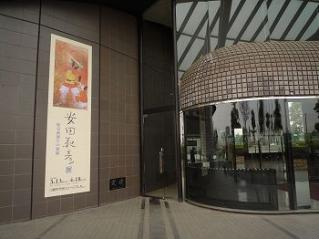安田靫彦展1