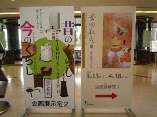 安田靫彦展3