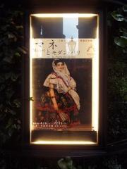三菱一号館美術館6