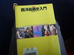 西洋絵画史入門100421