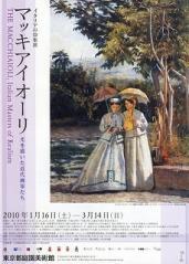 マッキアイオーリ展ポスター2