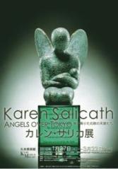 カレン・サリカ展ポスター