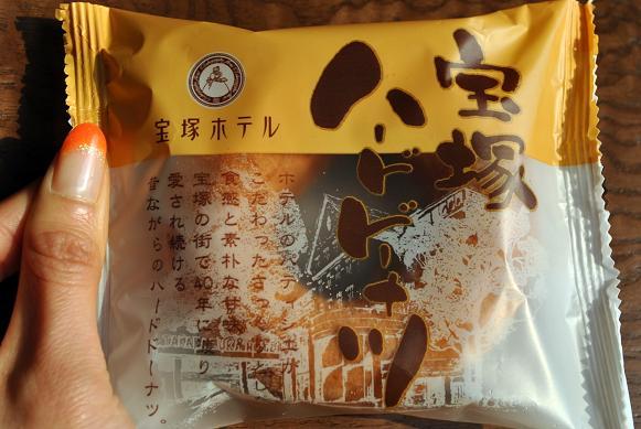 宝塚ハードドーナツ包装2