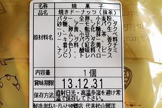 焼きドーナツ抹茶の原材料