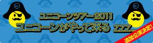 banner_tour2011.jpg