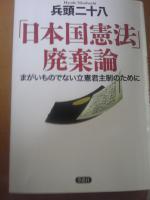 日本国憲法廃棄論