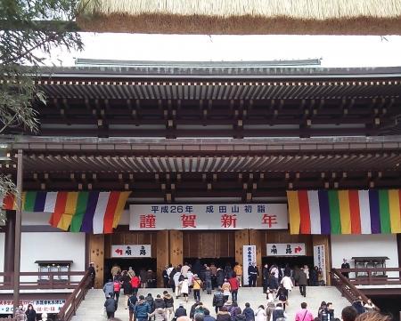 成田山2014