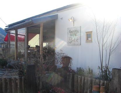garden cafe gee