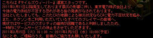 TWCI_2011_3_15_16_13_3.jpg