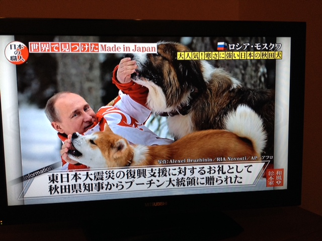 プーチンと秋田犬