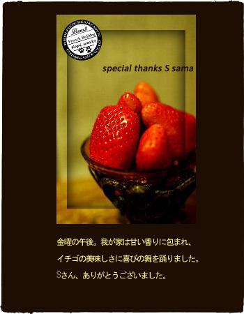 0226ichigo.jpg