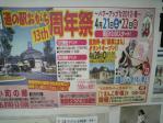 道の駅おがち 周年祭(13周年)