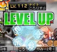 ころりす112Lv