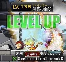 拳138Lv