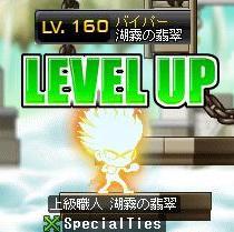 拳160Lv
