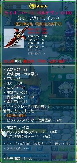 Maple111104_194926.jpg