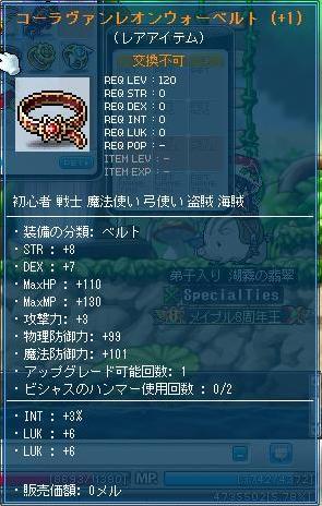 Maple111228_180248.jpg