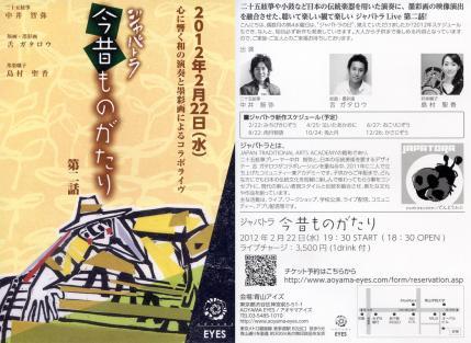 0222_1_ジャパト・ライブ・パンフレット