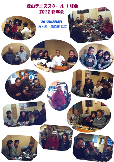 0218_2_I 球会 新年会