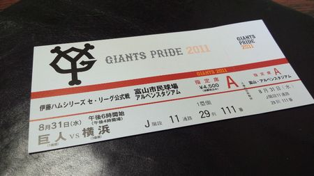 gbtoyama.jpg