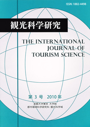 tourism science