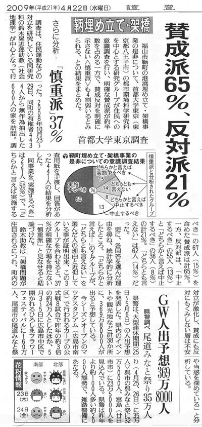 讀賣新聞(2009年4月21日)