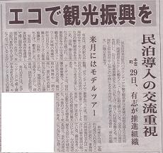 本吉復興エコツーリズム推進協議会設立の記事が掲載されました