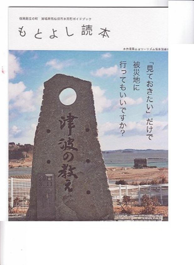 もとよし読本 001