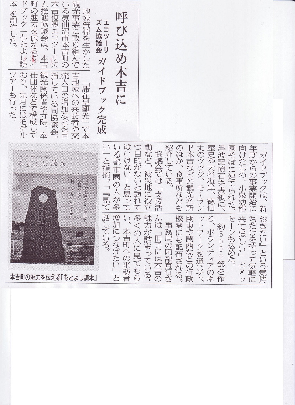もとよし読本記事 001