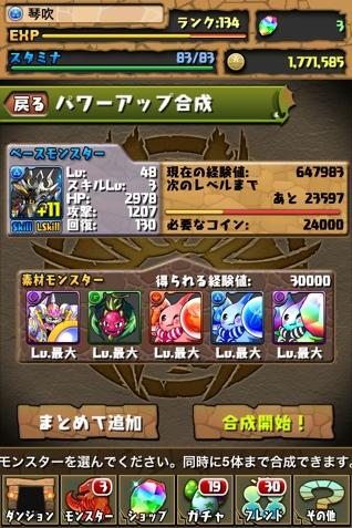 fc2blog_20130526124541581.jpg