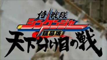 Samurai Sentai Shinkenger The Movie 1.avi_000118333