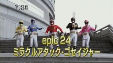Tensou Sentai Goseiger Epic 24 1.flv_000152069