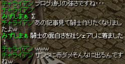 2覚醒評判