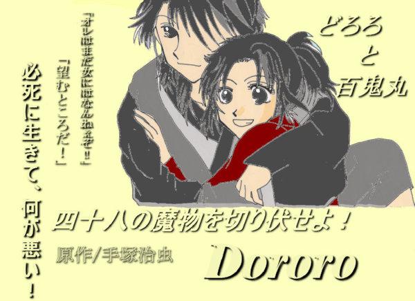 dororo-004.jpg