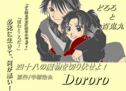 dororo-004_convert_20100313125544.jpg