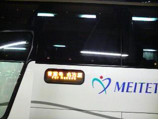 meitetu  バス