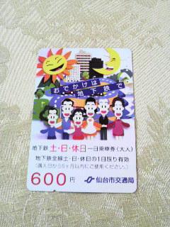 P1003209.jpg