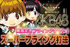 パチスロ AKB48
