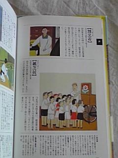 昭和少年図鑑1