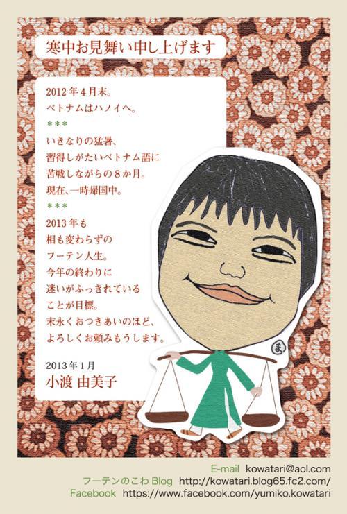2013kowasanhagaki_convert_20130121184915.jpg