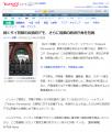 抗議集会デモ YahooNews 26日16時22分