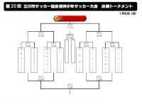tachikawa2.jpg