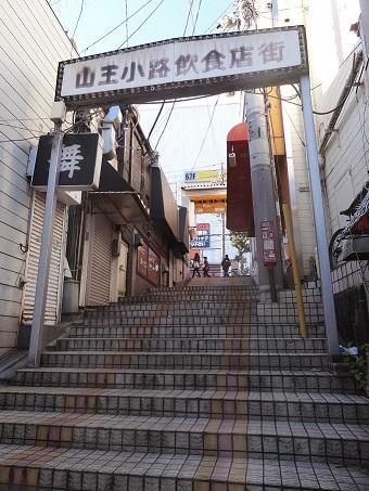 山王小路飲食店街1
