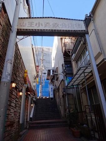 山王小路飲食店街7