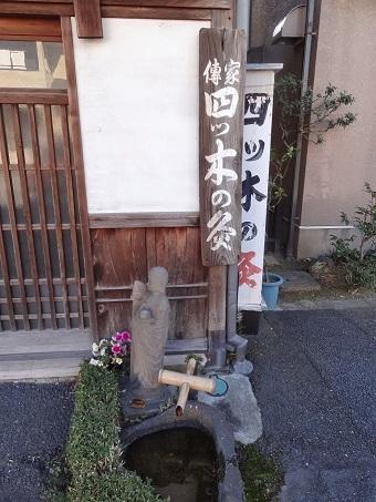 四ツ木駅周辺03