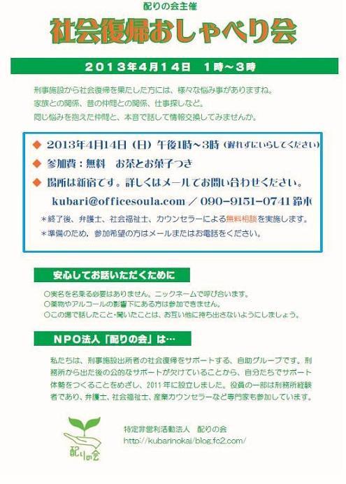 ちらし20130414