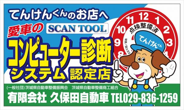 PC診断有限会社久保田自動車