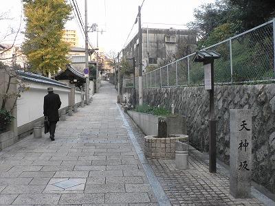 安居神社の北にある天神坂です