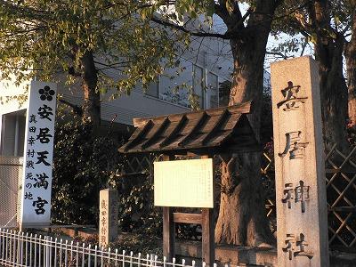安居神社です