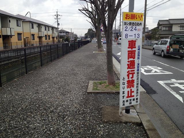 IMG_2531●ヨシ焼き交通規制の看板です